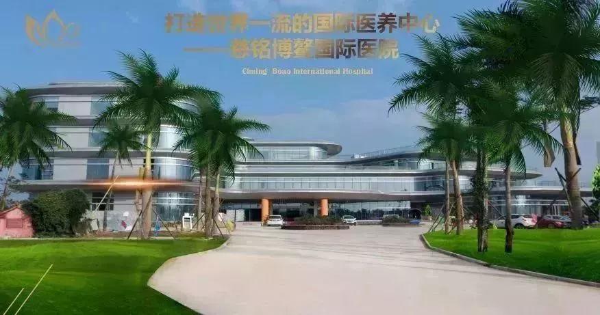 海南慈铭博鳌医院三代试管服务内容