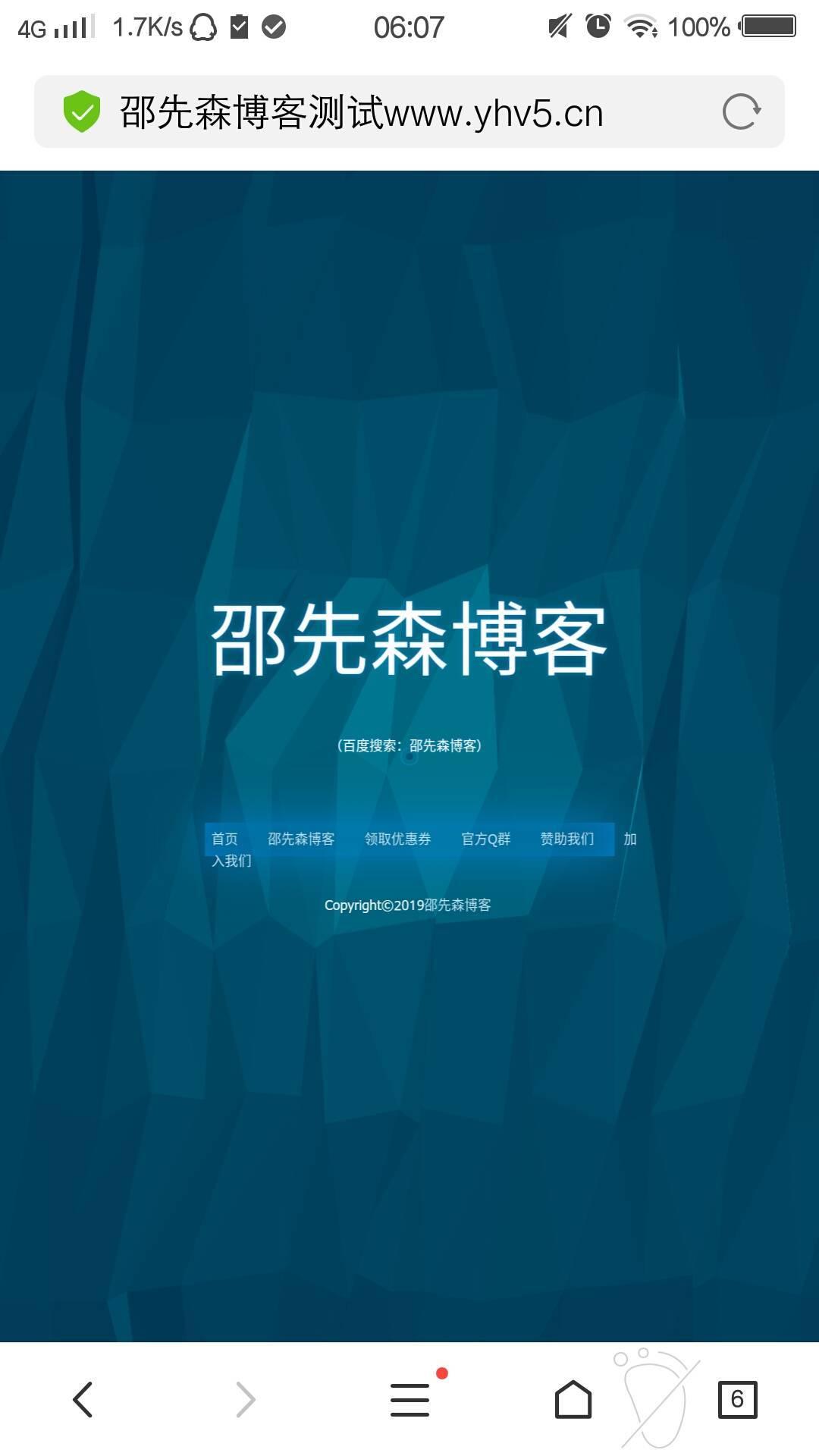 蓝色炫酷碎粒子HTML导航源码
