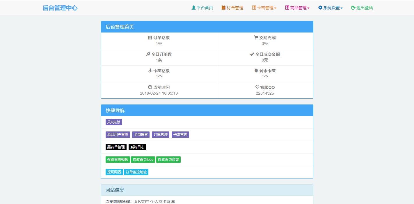 最新发卡源码6.0全解密+免签接口源码