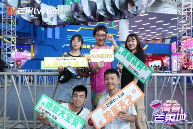 会员权益哪家强?芒果TV重磅打造回馈芒果会员的年度品牌活动——青春芒果节! 10