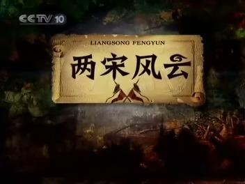百家讲坛袁腾飞《两宋风云》-涅槃茶馆