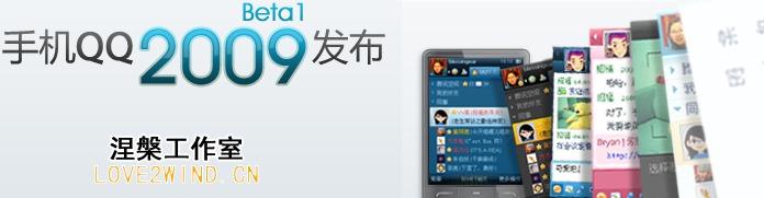 腾讯终于发布了S60V2版手机QQ2009-涅槃茶馆