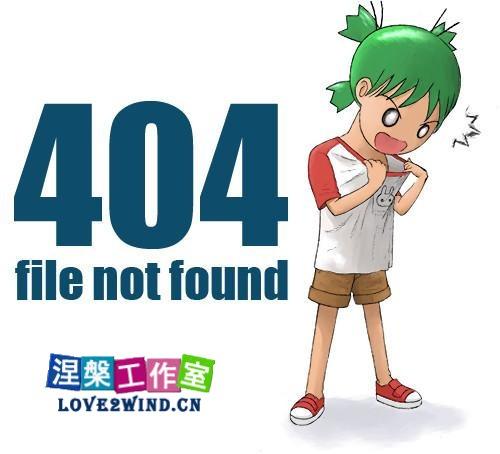 本站也用famous 404 girl做了404页面-涅槃茶馆