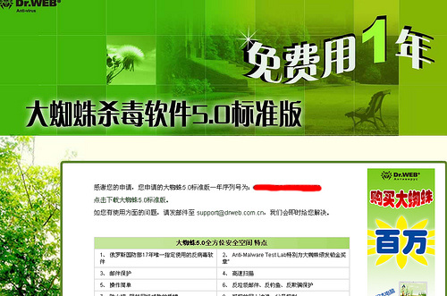 免费申请大蜘蛛Dr.Web5.0标准版序列号-涅槃茶馆