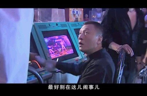 电视剧《征服》里,孙红雷饰演的刘华强在游戏厅