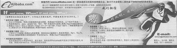 1999年的阿里巴巴招聘广告