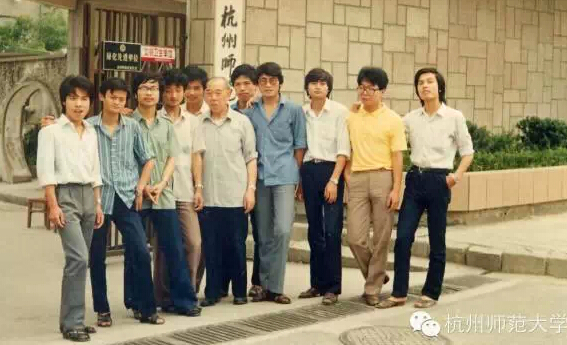 马云(左二)在杭州师范大学