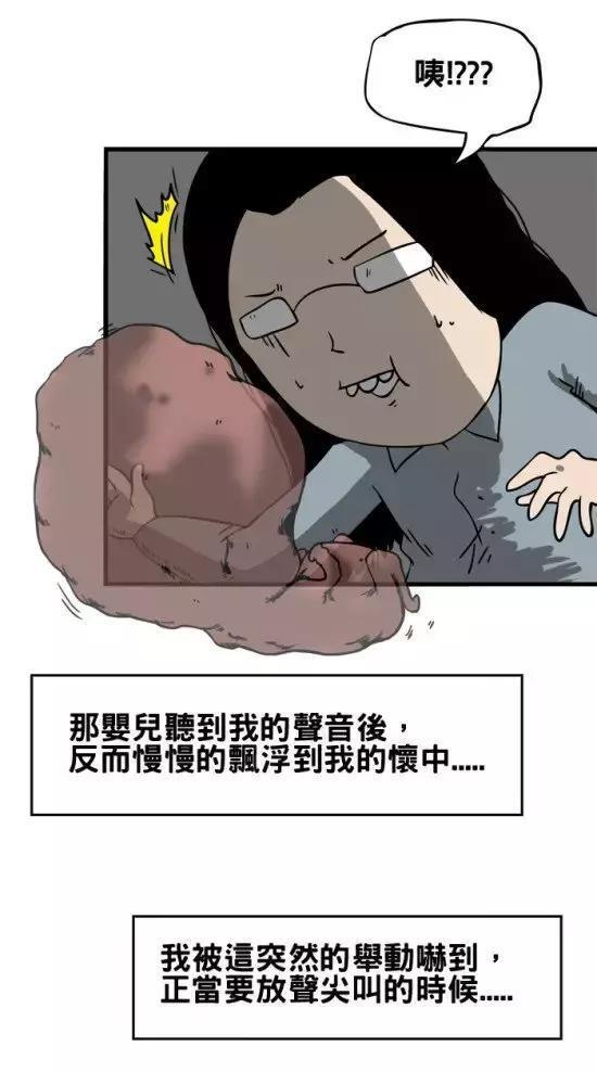 恐怖漫画《沉没的婴儿》那儿童逐渐存在在空中……