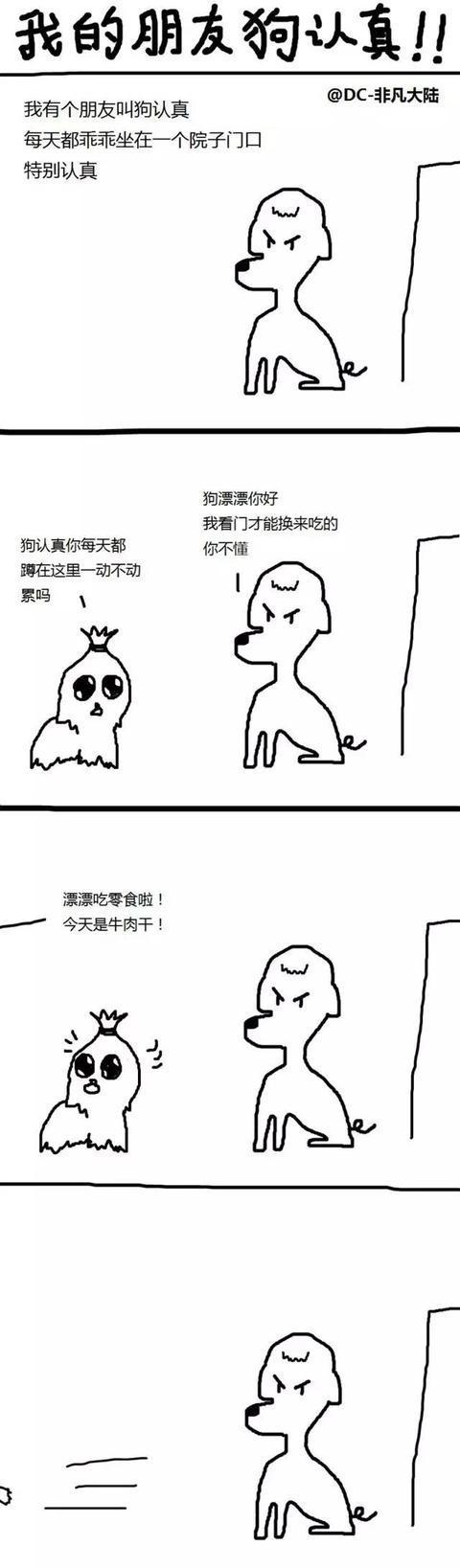 一个超催泪的漫画《狗认真》,这真是一个让人悲伤的小说