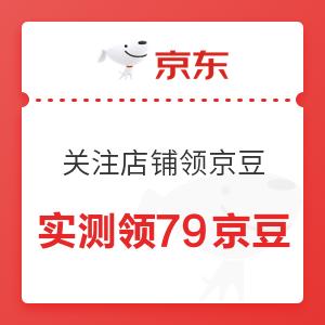 移动专享 : 9月25日 京东关注店铺领京豆