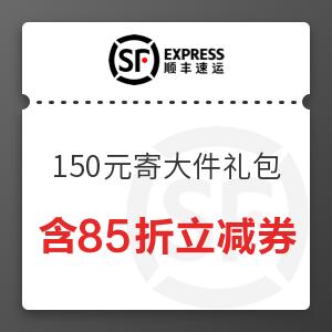 移动专享 : 顺丰快运 寄大件首选 免费领150元大件礼包