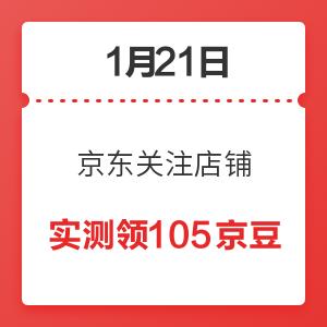 移动专享 : 1月21日 京东关注店铺领京豆