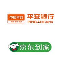 移动专享 : 平安银行 X 京东到家 微信支付优惠
