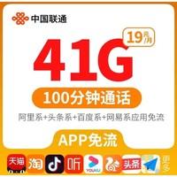 抖音、网易云音乐免流 : 中国联通 阿里小宝卡 19元/月 1GB通用+40GB定向+100分钟