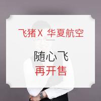 25日21:48 : 飞猪 X 华夏航空随心飞再开售!