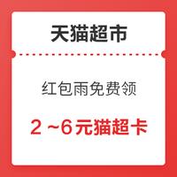移动专享 : 天猫超市 红包雨 免费领猫超卡