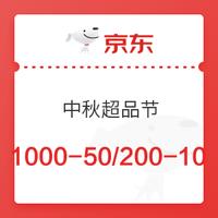 领券防身:京东1000-50/200-10全品类券(有效期至28日)