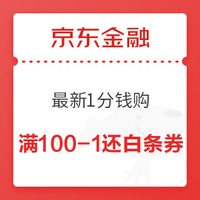 京东金融 最新1分钱购1元白条还款权益卡