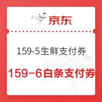 移动端 : 京东 中秋生鲜超级品类日 领159-5元支付券
