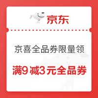 微信专享 : 京喜 粉丝福利限量领 满9减3元全品券