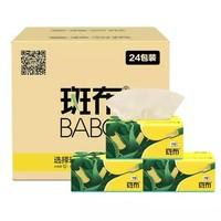 再降价 : BABO 斑布 BASE系列 抽纸 3层*110抽*24包(133mm*200mm) *3件