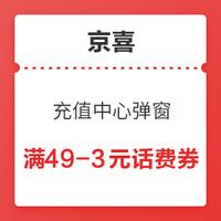 1日0点、移动专享 : 京喜 充值中心弹窗 领取49-3元话费券