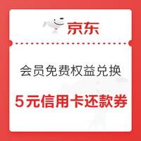 移动专享 : 京东金融 会员免费权益兑换