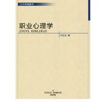 《职业心理学》Kindle电子书