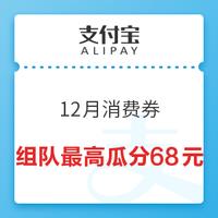 移动专享 : 支付宝 12月跨年欢庆月 消费券