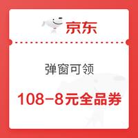 京东 弹窗可领 108-8元全品优惠券