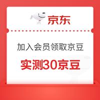 移动专享 : 京东 雀巢健康科学海外官方旗舰店 加入会员领京豆