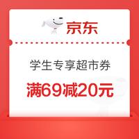 京东 学生专享 69-20元京东超市券