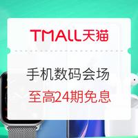 促销活动 : 天猫618 手机数码主会场 钜惠促销狂欢中,好价到手先人一步!