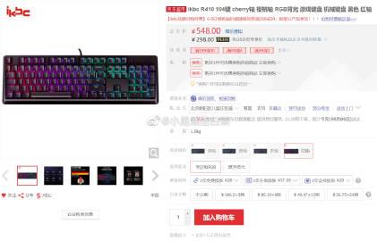 ikbc R410 104键 cherry轴 樱桃轴 RGB背光 游戏键盘 机械键盘 黑