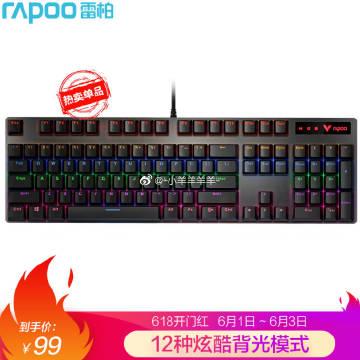 雷柏(Rapoo) V500PRO 机械键盘 104键混光键盘 吃鸡键盘 电脑键盘 黑色