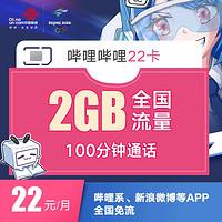 B站、云村、贴吧、微博免流 : 中国联通 哔哩哔哩22卡  22元/月 2GB通用+100分钟