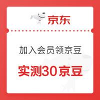 移动专享 : 京东 骁龙旗舰店 加入会员领京豆