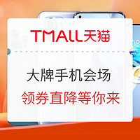 促销活动 : 天猫618狂欢日 大牌手机会场 钜惠促销狂欢中,好价到手先人一步!