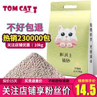 派可为(TOM CAT)膨润土猫砂10kg 成幼猫砂除臭猫咪用品豆腐猫砂猫沙20斤 柠檬膨润土猫砂10KG