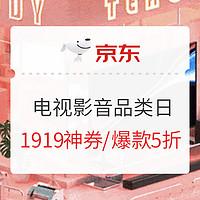 京东商城 1919 电视影音超级品类日