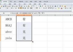 Excel判断单元格是否包含某些字符和数据比对筛选