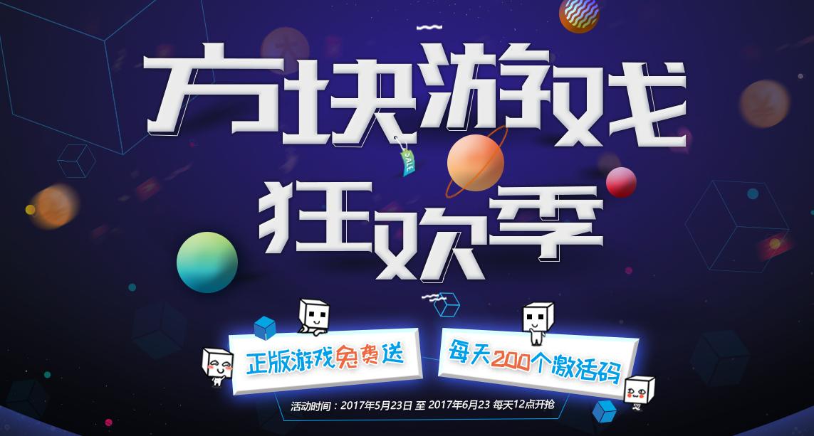 方块游戏: 仙剑 / 轩辕剑正版游戏免费领!