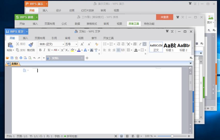 WPS Office绿色便携版(无联网)百度网盘下载