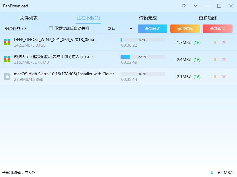 Pan Download:高速下载百度网盘