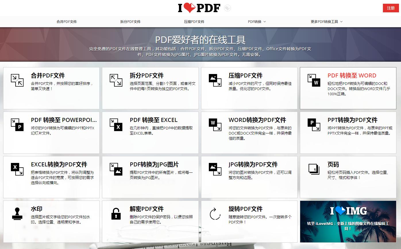 ilovepdf :PDF文件在线管理工具